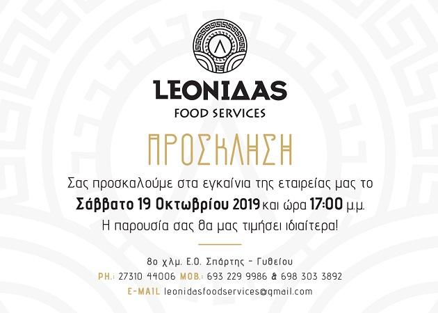 Εγκαίνια της εταιρίας Leonidas Food Services το Σάββατο 19 Οκτωβρίου
