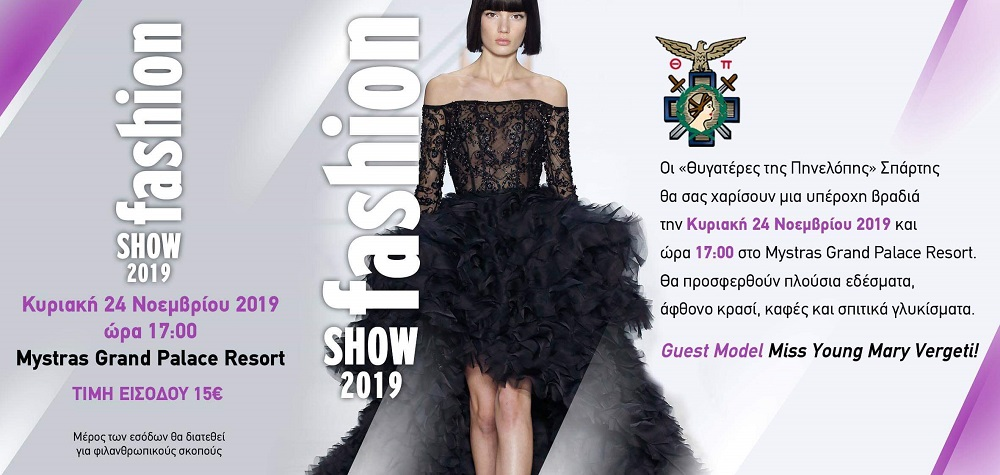 "Fashion Show από τις ""Θυγατέρες της Πηνελόπης"" την Κυριακή 24 Νοεμβρίου  στον Μυστρά"