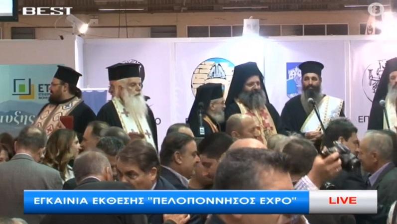 """Δείτε Ζωντανά τα εγκαίνια της έκθεσης """"Πελοπόννησος Expo 2019"""" – Βίντεο"""