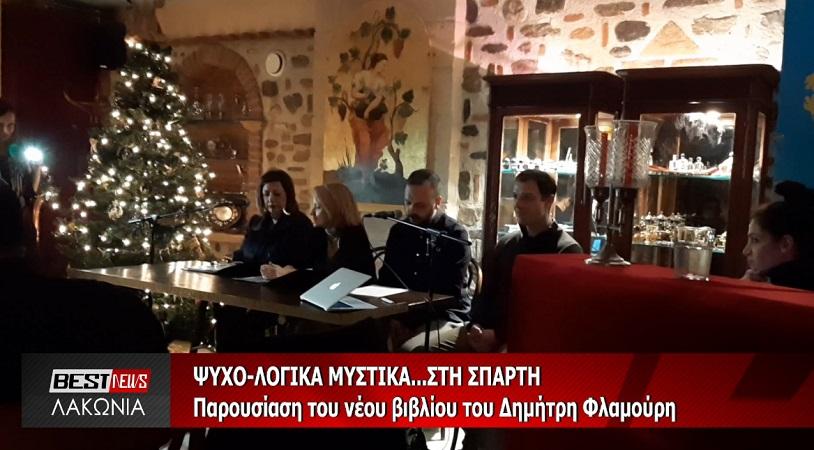"""Το νέο του βιβλίο με τίτλο """"Ψυχο-λογικά μυστικά"""" παρουσίασε ο Δημήτρης Φλαμούρης στη Σπάρτη – Βίντεο"""