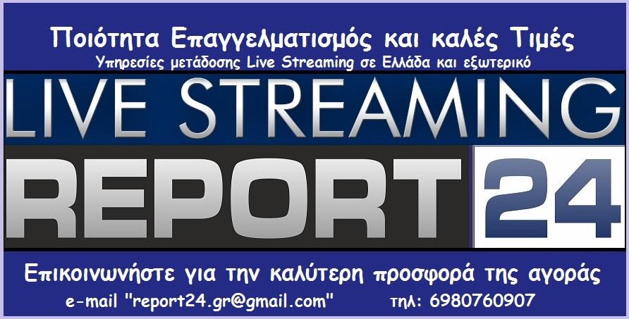 Υπηρεσίες Live Streaming με την εγγύηση του Report24. Ποιότητα Επαγγελματισμός και καλές τιμές