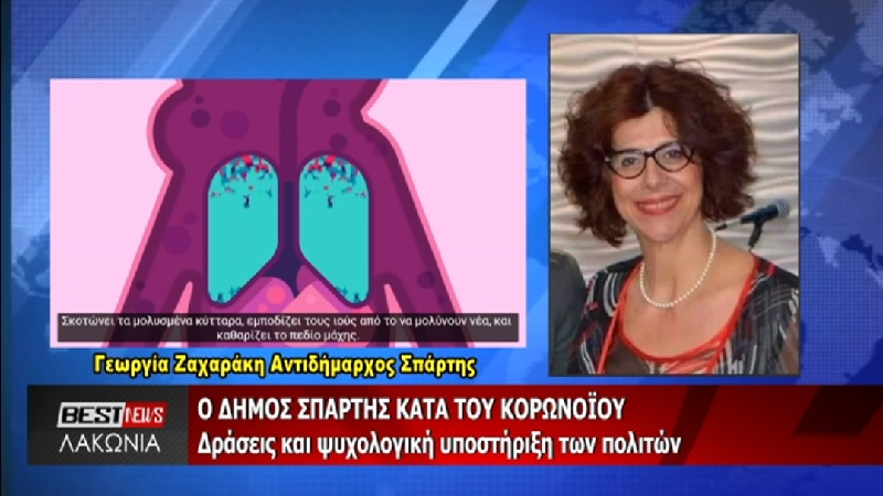 Συνέντευξη Αντιδημάρχου Γεωργίας Ζαχαράκη – Γραμμή ψυχολογικής και συμβουλευτικής υποστήριξης του Δήμου Σπάρτης