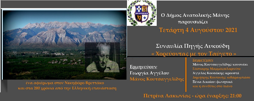Αφιέρωμα στον Νικηφόρο Βρεττάκο στις 4 Αυγούστου στην Πετρίνα – Βίντεο