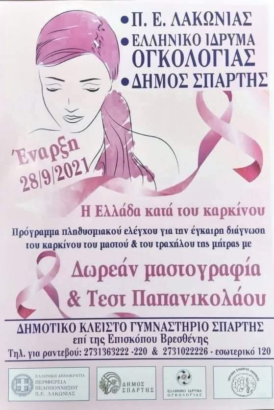 Πρόγραμμα πληθυσμιακού ελέγχου στο γυναικείο πληθυσμό του Δήμου Σπάρτης
