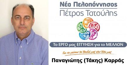 Τάκης Καρράς Υποψήφιος Περιφερειακός Σύμβουλος Λακωνίας με τον Πέτρο Τατούλη