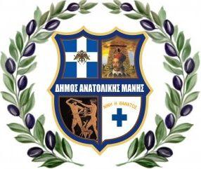 Διανομή ειδών βασικής ανάγκης απο τον Δήμο Αν.Μάνης