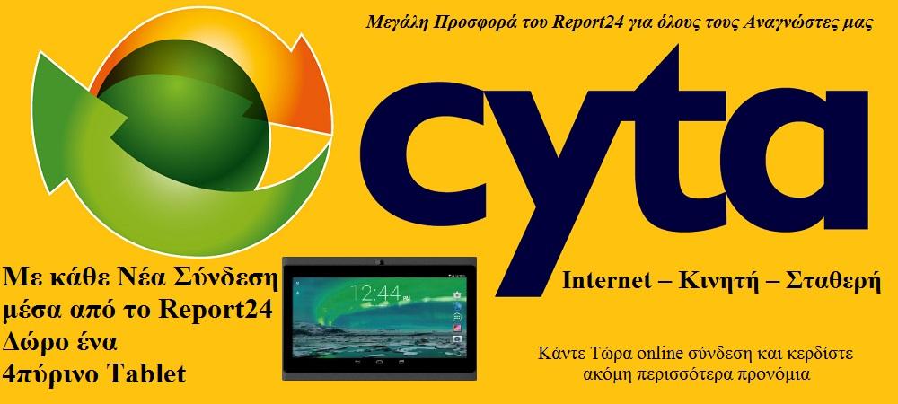 logo report24 cyta